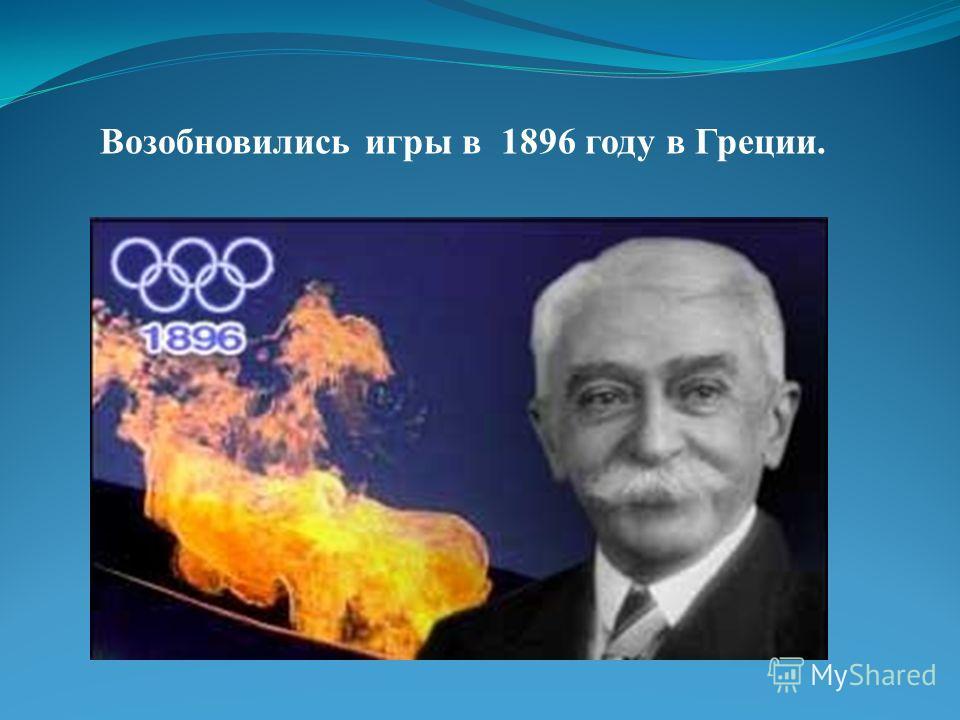 Возобновились игры в 1896 году в Греции.