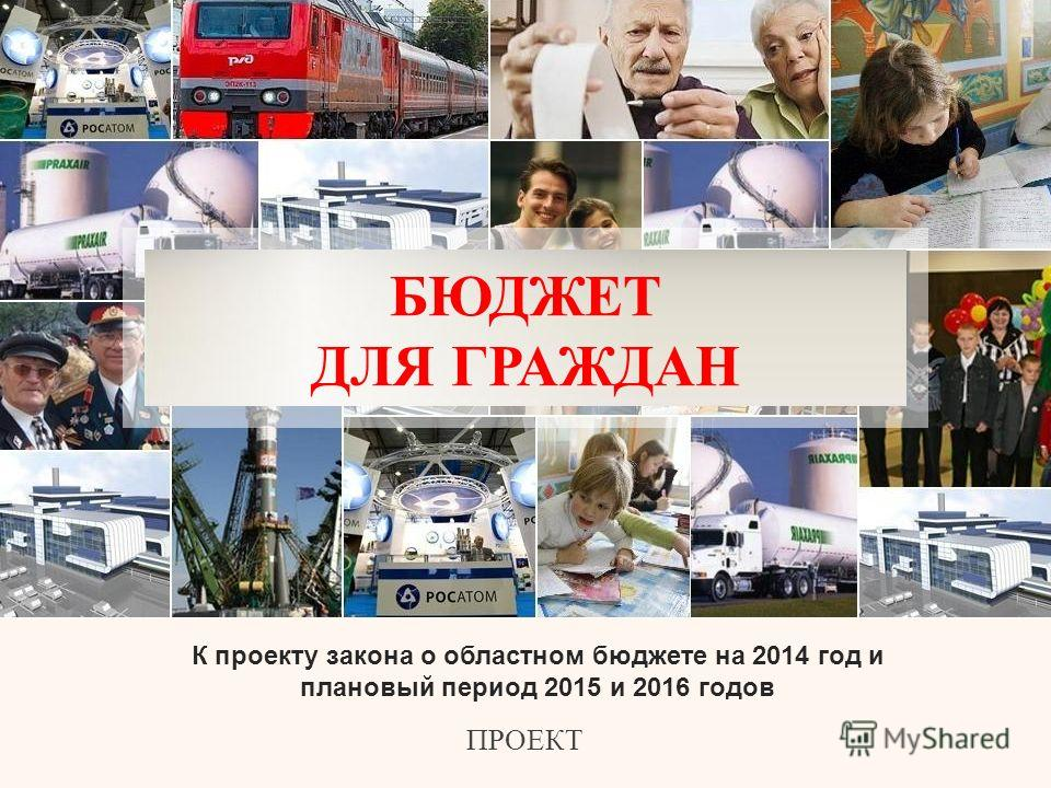 К проекту закона о областном бюджете на 2014 год и плановый период 2015 и 2016 годов ПРОЕКТ БЮДЖЕТ ДЛЯ ГРАЖДАН