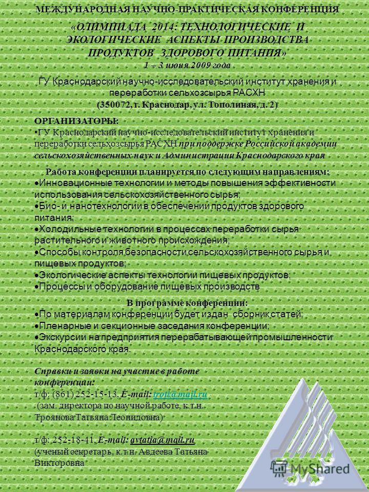МЕЖДУНАРОДНАЯ НАУЧНО-ПРАКТИЧЕСКАЯ КОНФЕРЕНЦИЯ «ОЛИМПИАДА 2014: ТЕХНОЛОГИЧЕСКИЕ И ЭКОЛОГИЧЕСКИЕ АСПЕКТЫ ПРОИЗВОДСТВА ПРОДУКТОВ ЗДОРОВОГО ПИТАНИЯ» 1 – 3 июня 2009 года ГУ Краснодарский научно-исследовательский институт хранения и переработки сельхозсыр