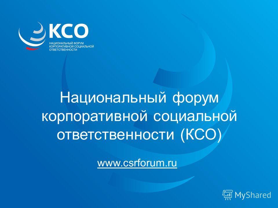 Подготовлено агентством PRP Group - A Weber Shandwick Affiliate Company Февраль 2008 Национальный форум корпоративной социальной ответственности (КСО) www.csrforum.ru