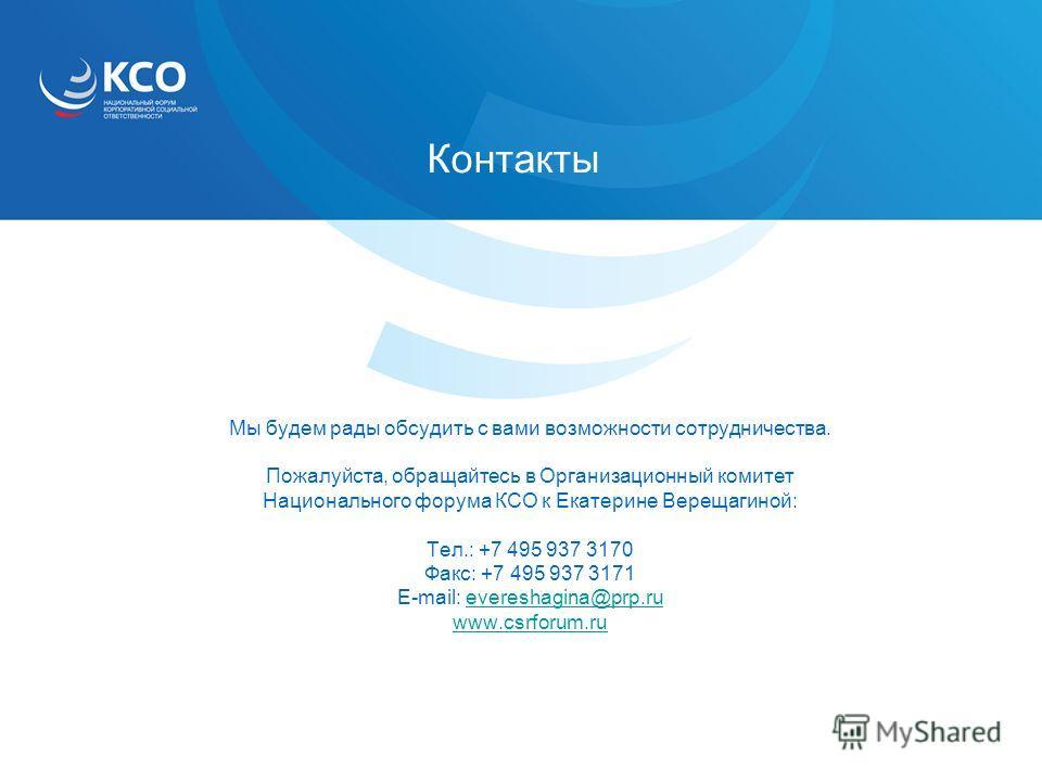 Мы будем рады обсудить с вами возможности сотрудничества. Пожалуйста, обращайтесь в Организационный комитет Национального форума КСО к Екатерине Верещагиной: Тел.: +7 495 937 3170 Факс: +7 495 937 3171 E-mail: evereshagina@prp.ruevereshagina@prp.ru w