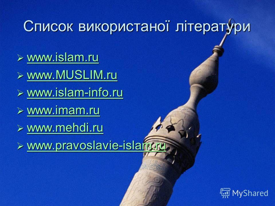 Список використаної літератури www.islam.ru www.islam.ru www.islam.ru www.MUSLIM.ru www.MUSLIM.ru www.MUSLIM.ru www.islam-info.ru www.islam-info.ru www.islam-info.ru www.islam-info.ru www.imam.ru www.imam.ru www.imam.ru www.mehdi.ru www.mehdi.ru www.