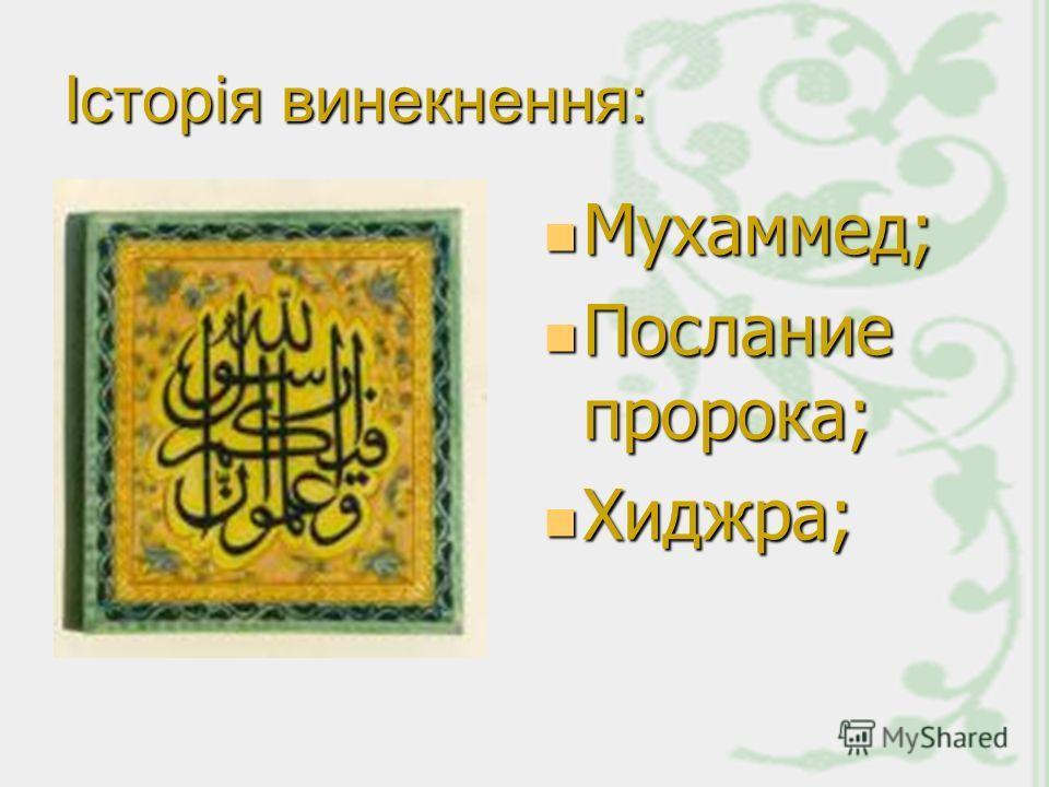 Історія винекнення: Мухаммед; Мухаммед; Послание пророка; Послание пророка; Хиджра; Хиджра;