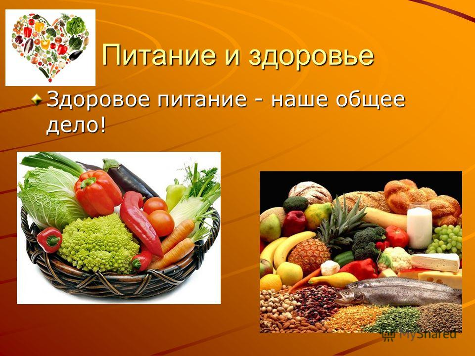Питание и здоровье Здоровое питание - наше общее дело!