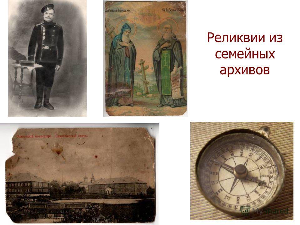 Реликвии из семейных архивов