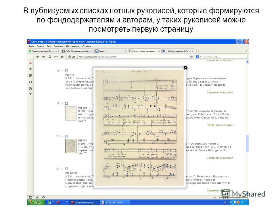В публикуемых списках нотных рукописей, которые формируются по фондодержателям и авторам, у таких рукописей можно посмотреть первую страницу