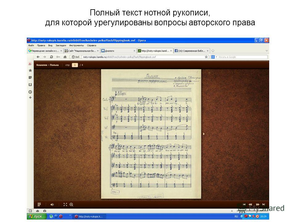 Полный текст нотной рукописи, для которой урегулированы вопросы авторского права