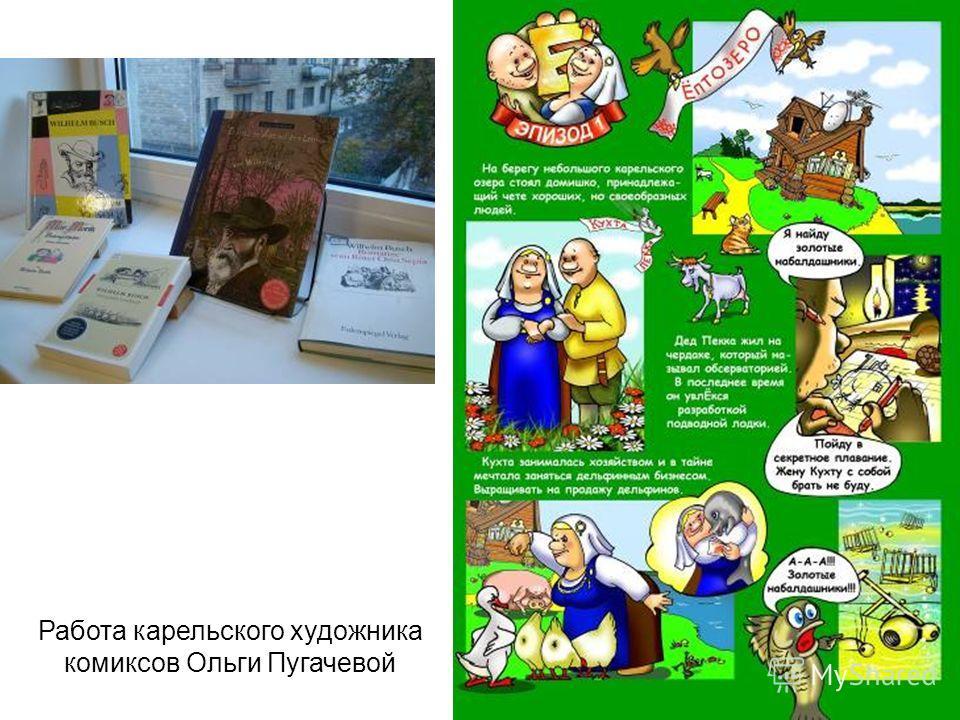 Работа карельского художника комиксов Ольги Пугачевой