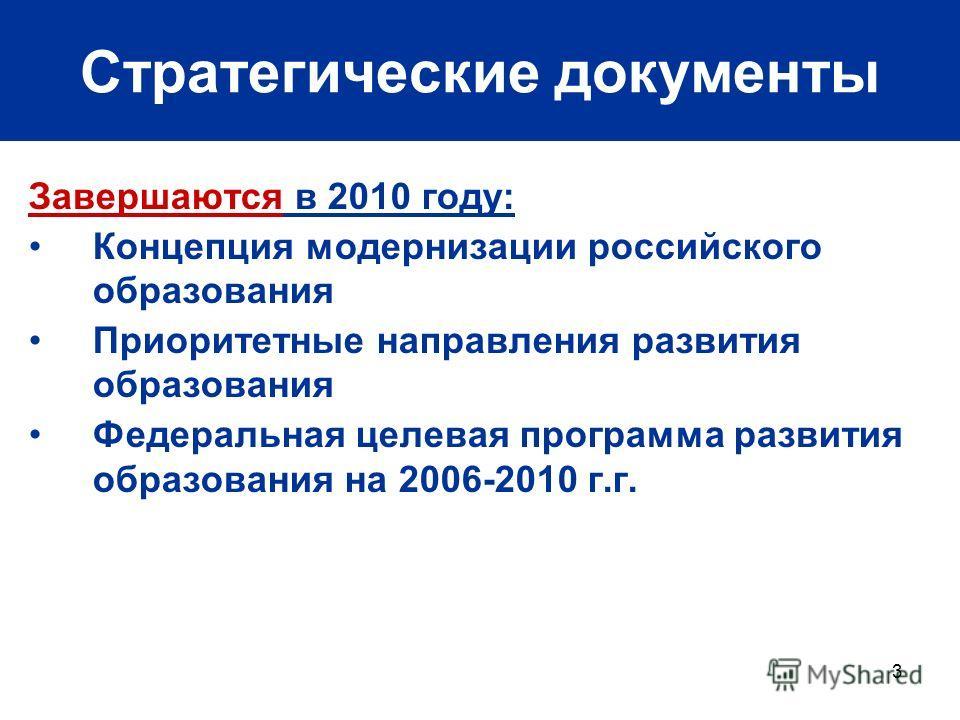 3 Стратегические документы Завершаются в 2010 году: Концепция модернизации российского образования Приоритетные направления развития образования Федеральная целевая программа развития образования на 2006-2010 г.г.