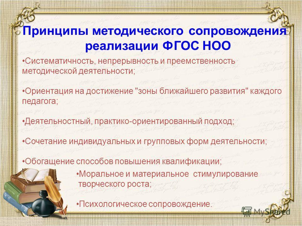 Принципы методического сопровождения реализации ФГОС НОО Систематичность, непрерывность и преемственность методической деятельности; Ориентация на достижение