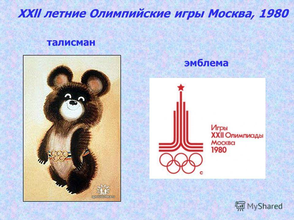 талисман эмблема XXll летние Олимпийские игры Москва, 1980