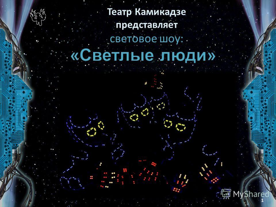 Театр Камикадзе представляет световое шоу: