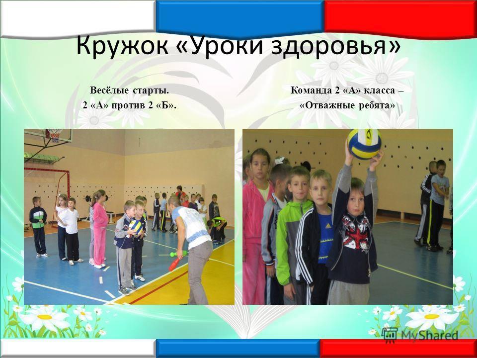 Кружок «Уроки здоровья» Весёлые старты. 2 «А» против 2 «Б». Команда 2 «А» класса – «Отважные ребята»