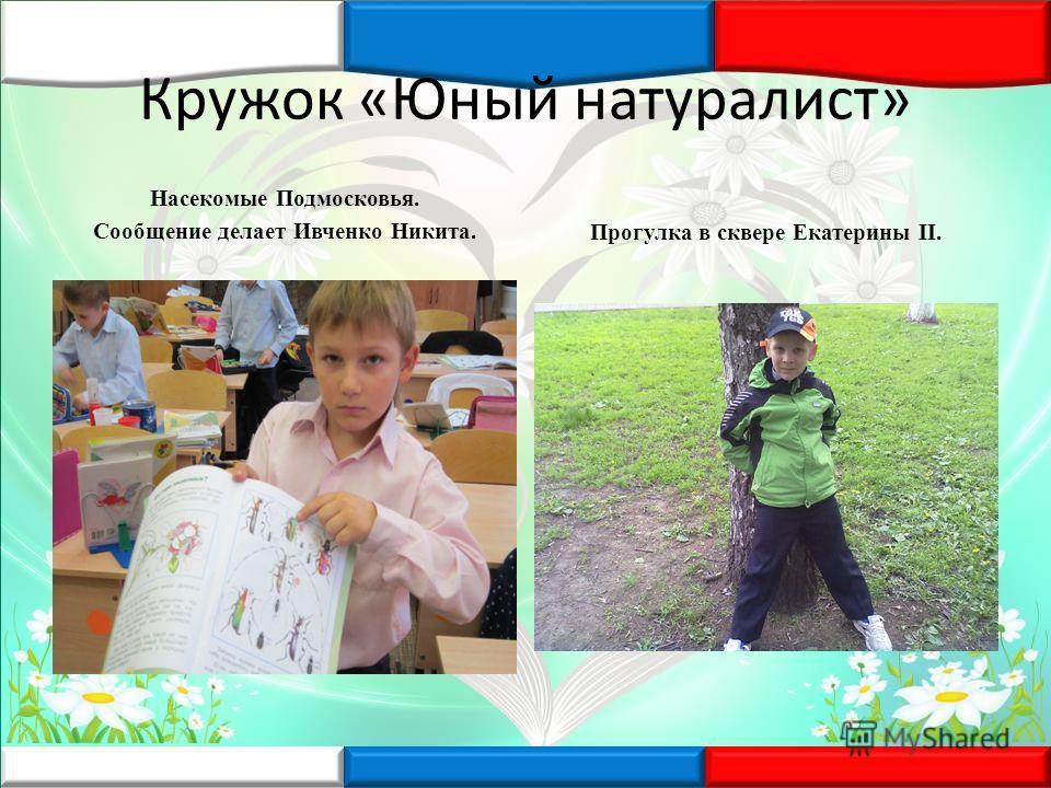 Кружок «Юный натуралист» Насекомые Подмосковья. Сообщение делает Ивченко Никита.Прогулка в сквере Екатерины II.