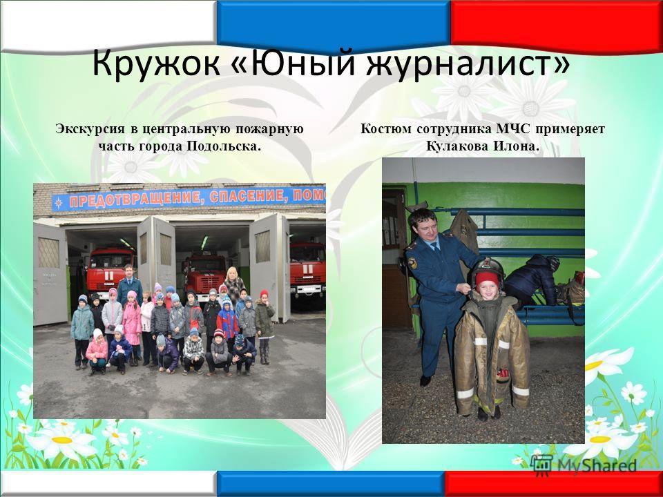 Кружок «Юный журналист» Экскурсия в центральную пожарную часть города Подольска. Костюм сотрудника МЧС примеряет Кулакова Илона.