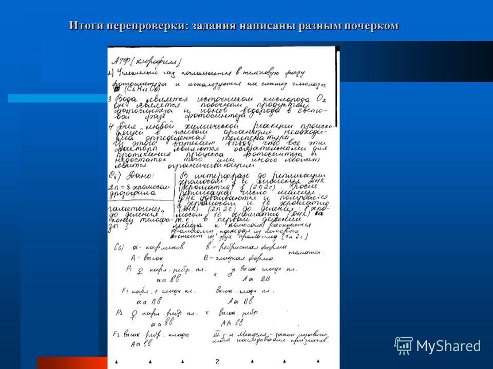 Итоги перепроверки: задания написаны разным почерком
