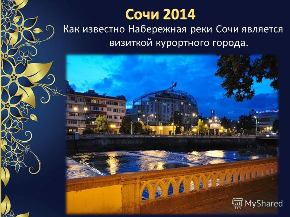 Как известно Набережная реки Сочи является визиткой курортного города.
