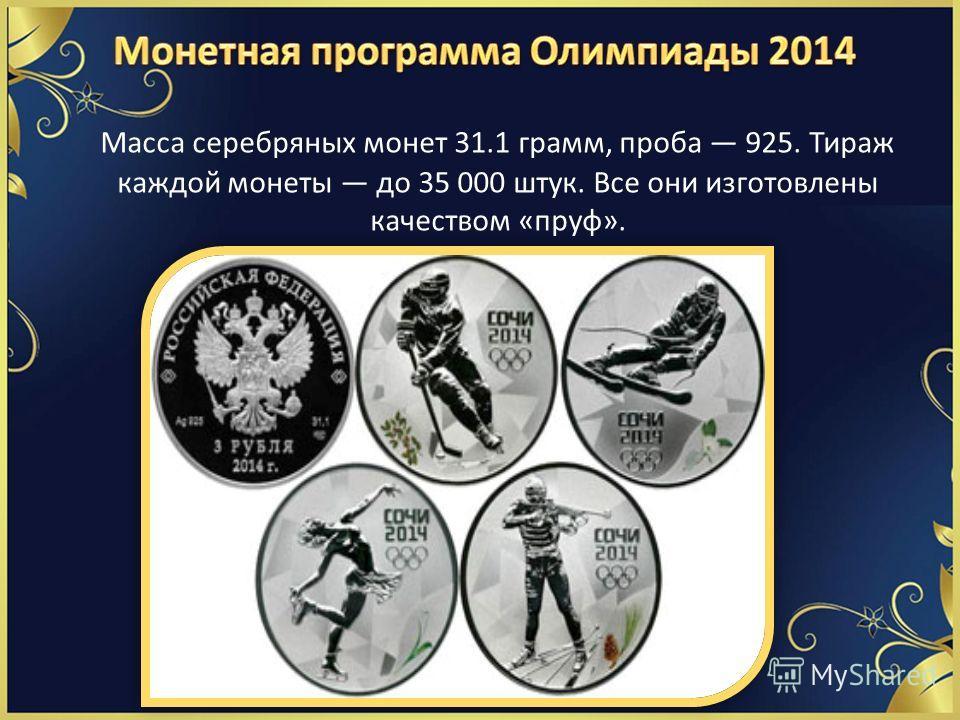 Масса серебряных монет 31.1 грамм, проба 925. Тираж каждой монеты до 35 000 штук. Все они изготовлены качеством «пруф».