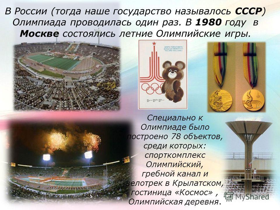 Специально к Олимпиаде было построено 78 объектов, среди которых: спорткомплекс Олимпийский, гребной канал и велотрек в Крылатском, гостиница «Космос», Олимпийская деревня. В России (тогда наше государство называлось СССР) Олимпиада проводилась один
