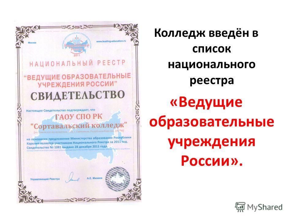 Колледж введён в список национального реестра «Ведущие образовательные учреждения России».