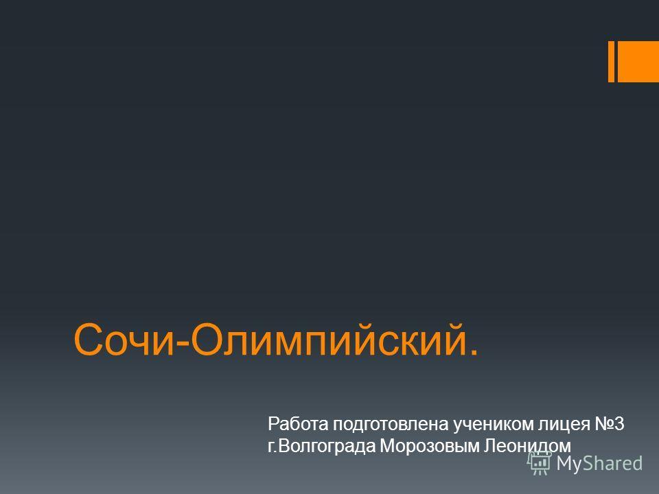 Сочи-Олимпийский. Работа подготовлена учеником лицея 3 г.Волгограда Морозовым Леонидом