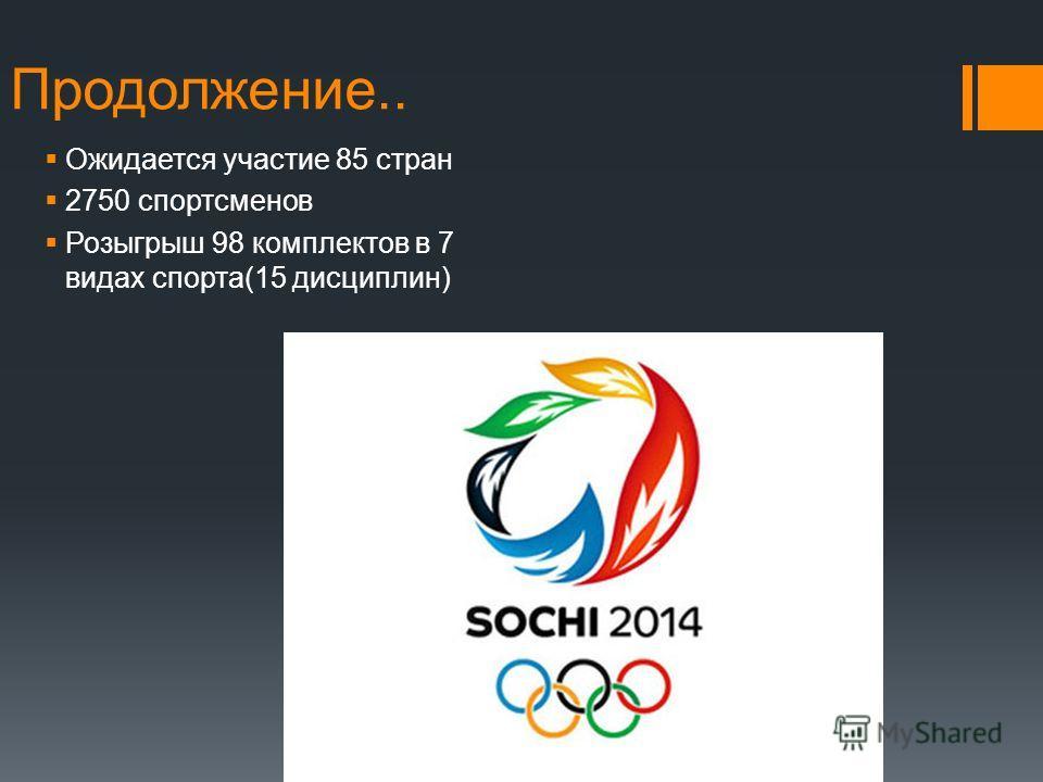 Продолжение.. Ожидается участие 85 стран 2750 спортсменов Розыгрыш 98 комплектов в 7 видах спорта(15 дисциплин)