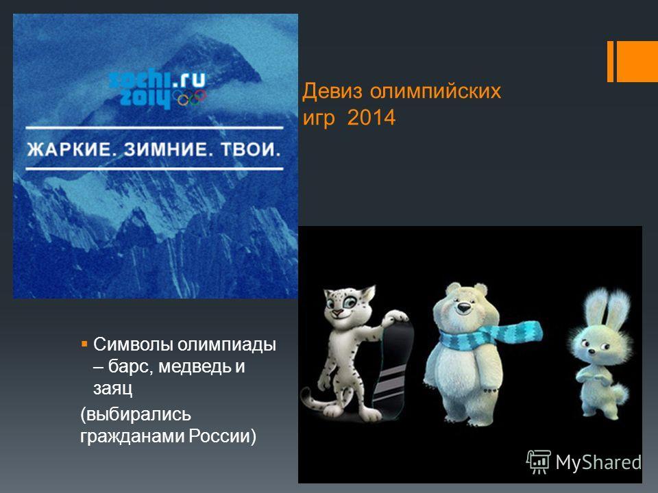 Девиз олимпийских игр 2014 Символы олимпиады – барс, медведь и заяц (выбирались гражданами России)