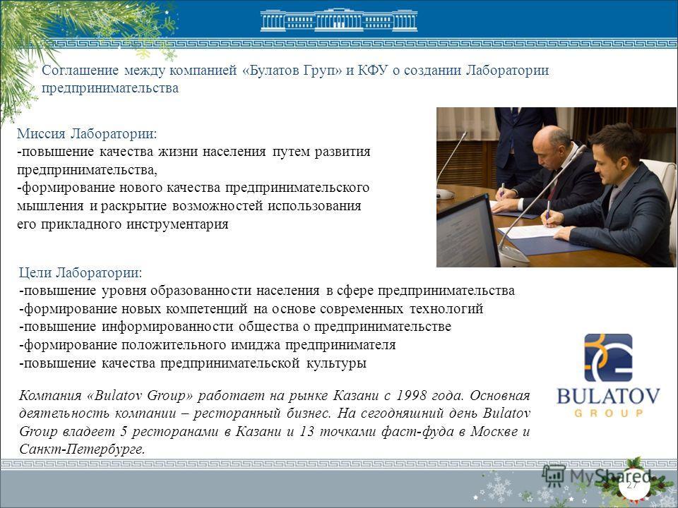 Компания «Bulatov Group» работает на рынке Казани с 1998 года. Основная деятельность компании – ресторанный бизнес. На сегодняшний день Bulatov Group владеет 5 ресторанами в Казани и 13 точками фаст-фуда в Москве и Санкт-Петербурге. Соглашение между