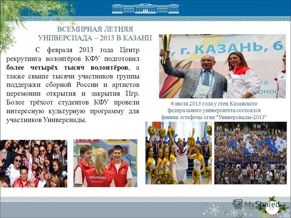 6 июля 2013 года у стен Казанского федерального университета состоялся финиш эстафеты огня