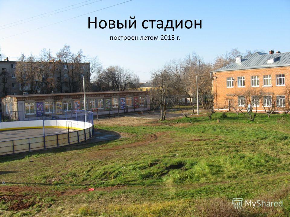 Новый стадион построен летом 2013 г.