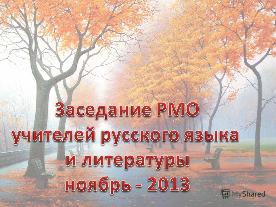 Автор: Закалашвили З.З.1