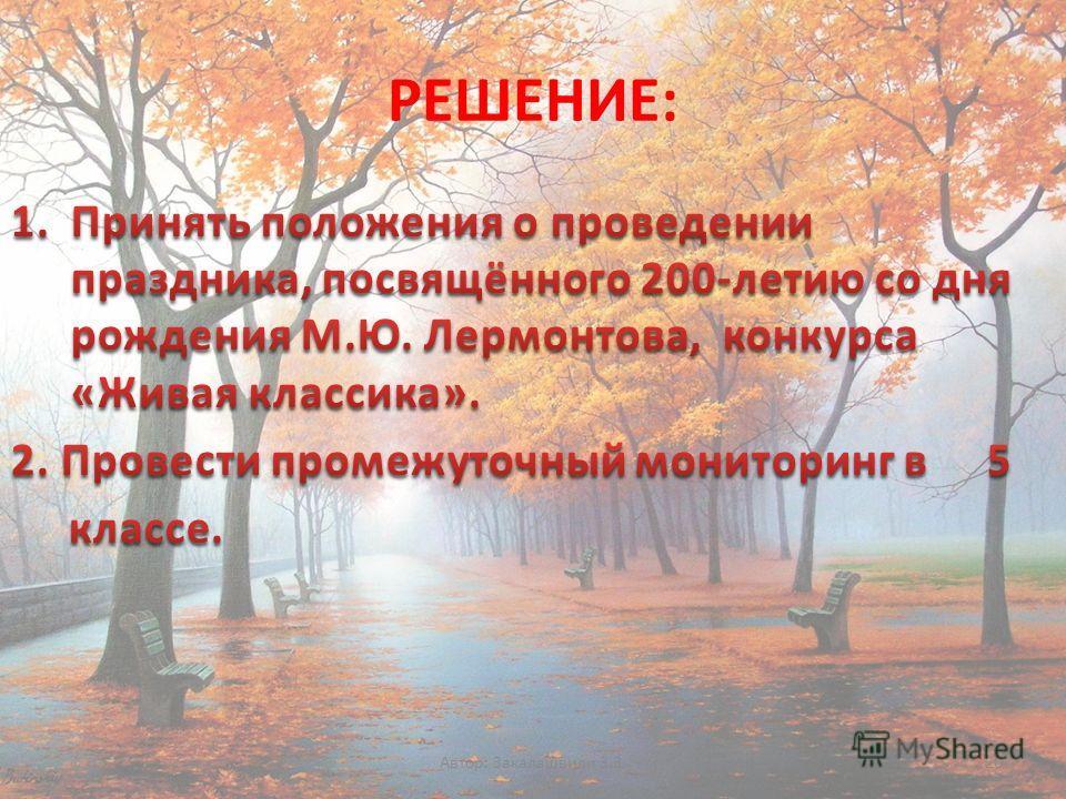 РЕШЕНИЕ: Автор: Закалашвили З.З.20