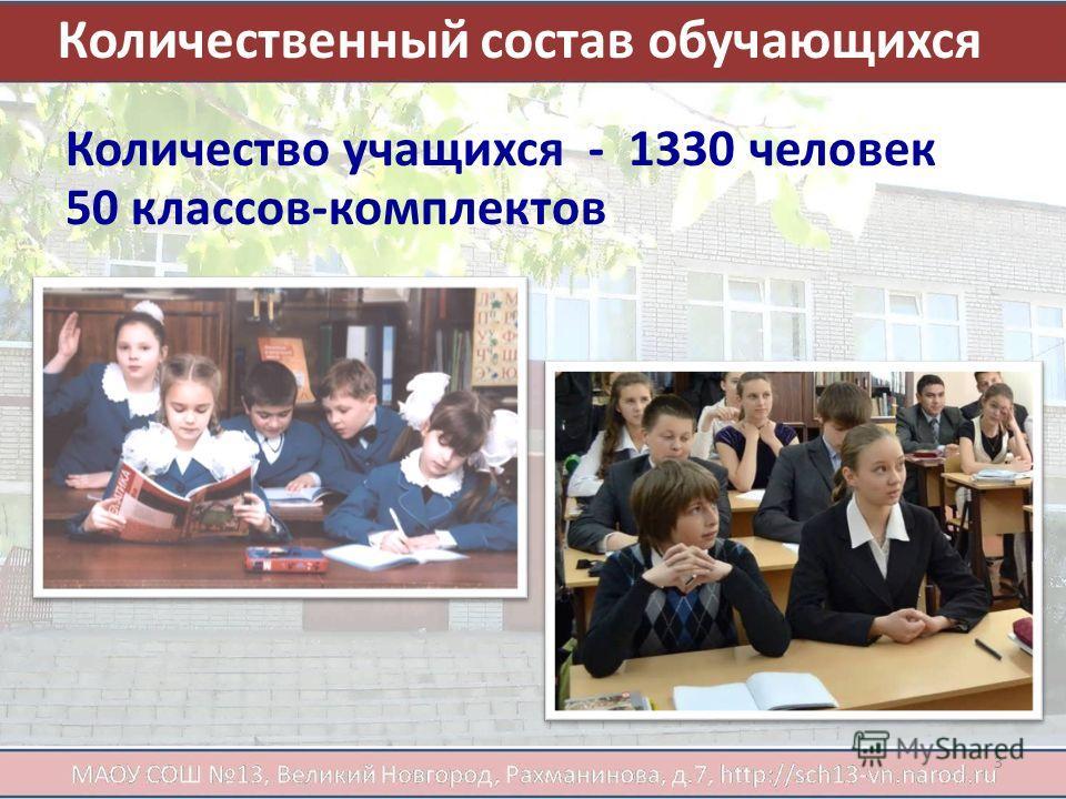 Количественный состав обучающихся Количество учащихся - 1330 человек 50 классов-комплектов 3