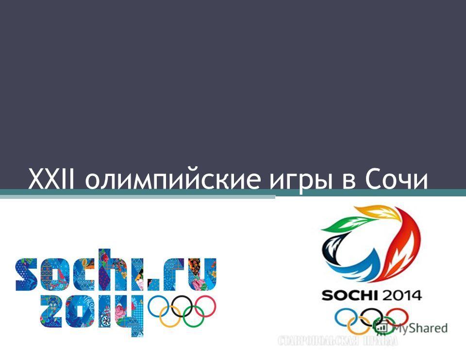 ХХII олимпийские игры в Сочи