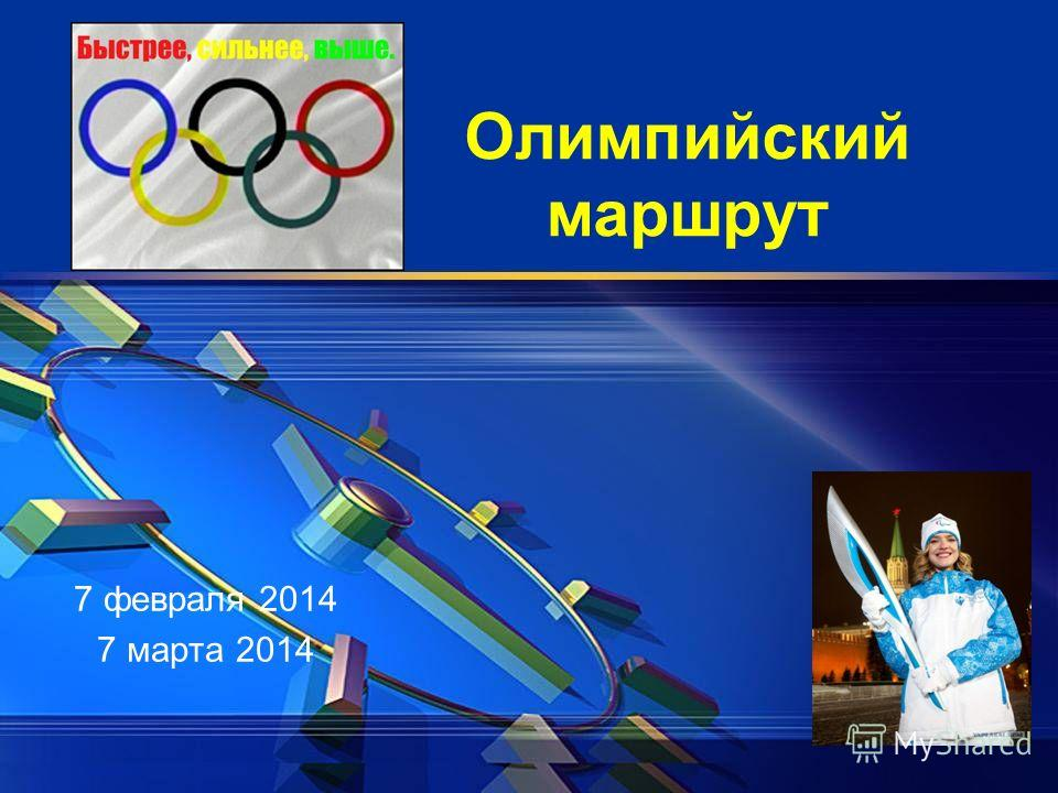 Олимпийский маршрут 7 февраля 2014 7 марта 2014