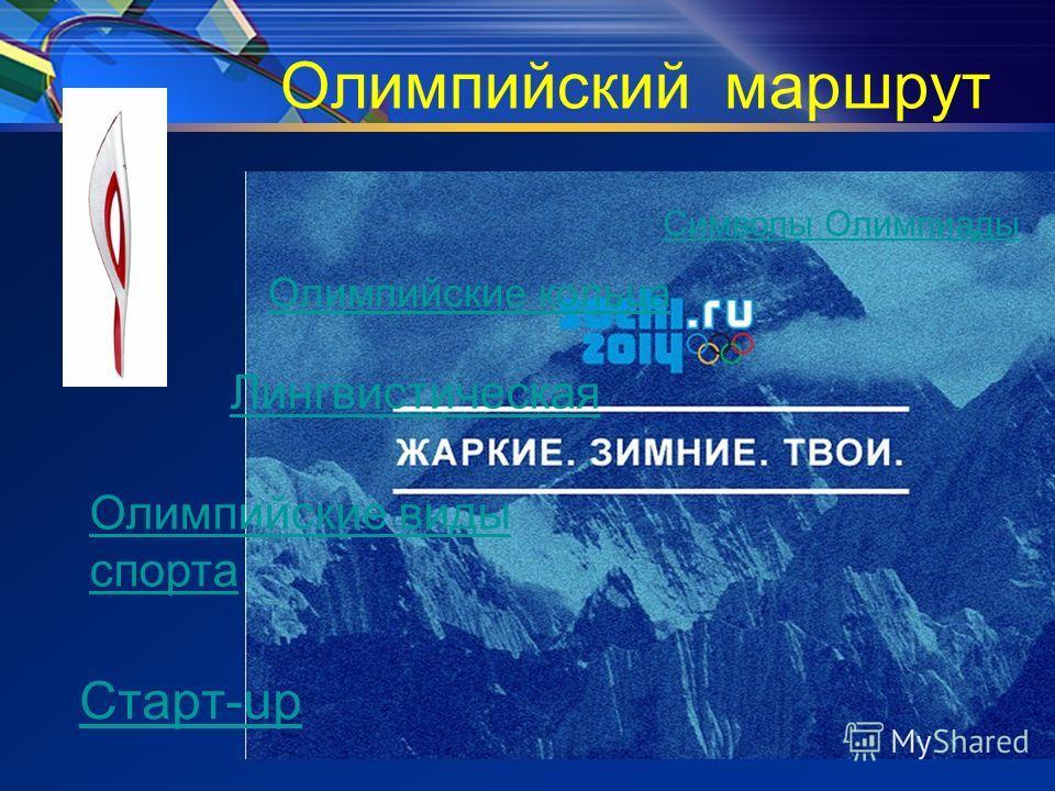 Олимпийский маршрут Старт-up Олимпийские виды спорта Лингвистическая Олимпийские кольца Символы Олимпиады