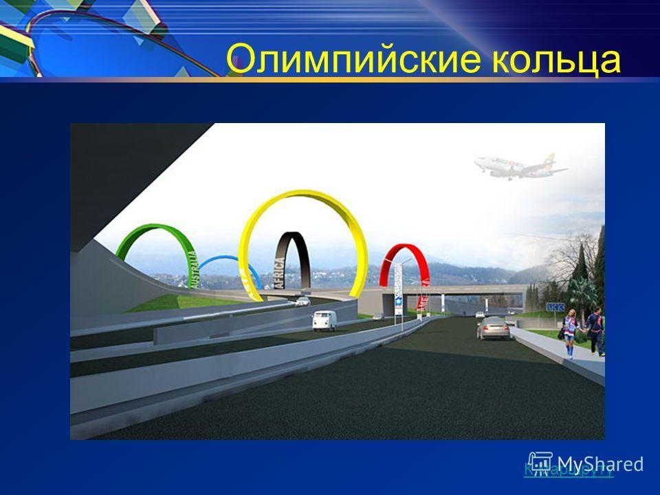 Олимпийские кольца К маршруту