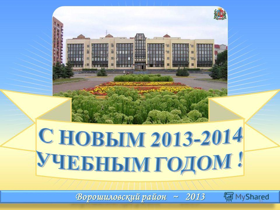 Ворошиловский район ~ 2013 41