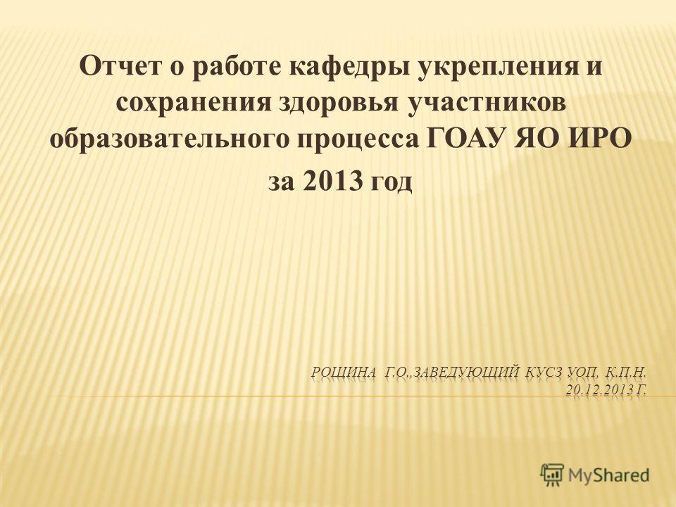 Отчет о работе кафедры укрепления и сохранения здоровья участников образовательного процесса ГОАУ ЯО ИРО за 2013 год