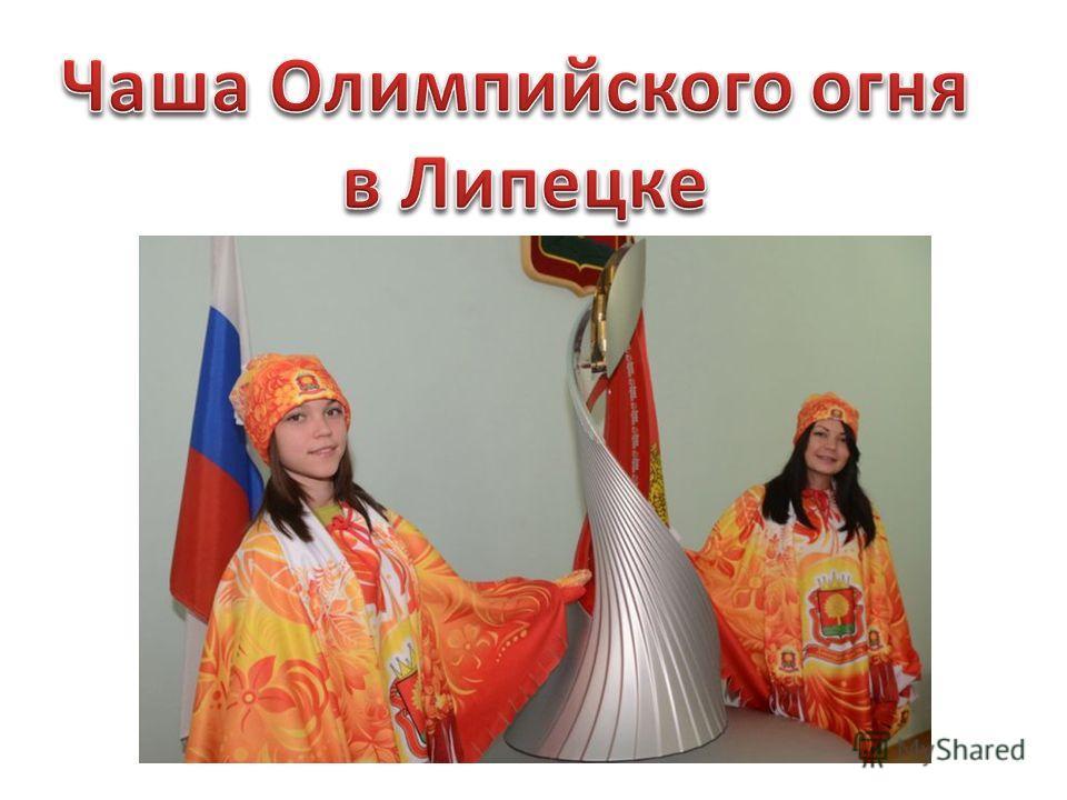 Ее зажжение является кульминацией этапа эстафеты в каждом регионе России. Концепция городской чаши выполнена в идентичном Олимпийскому факелу стиле. Городские чаши высотой 130 сантиметров и шириной - 60 сантиметров будут установлены во всех городах п