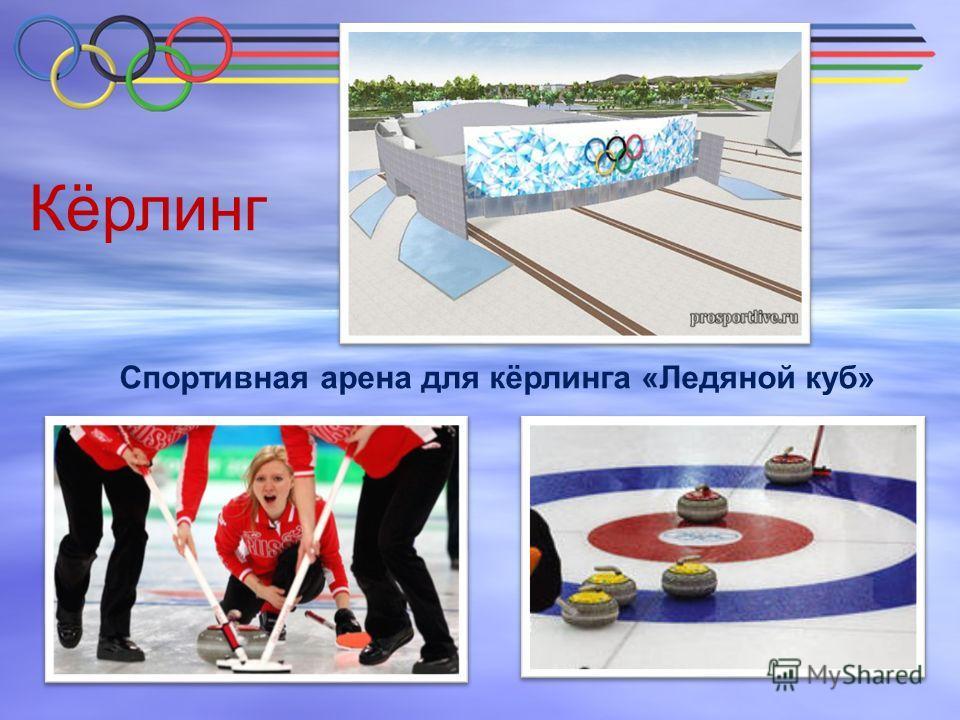 Кёрлинг Спортивная арена для кёрлинга «Ледяной куб»