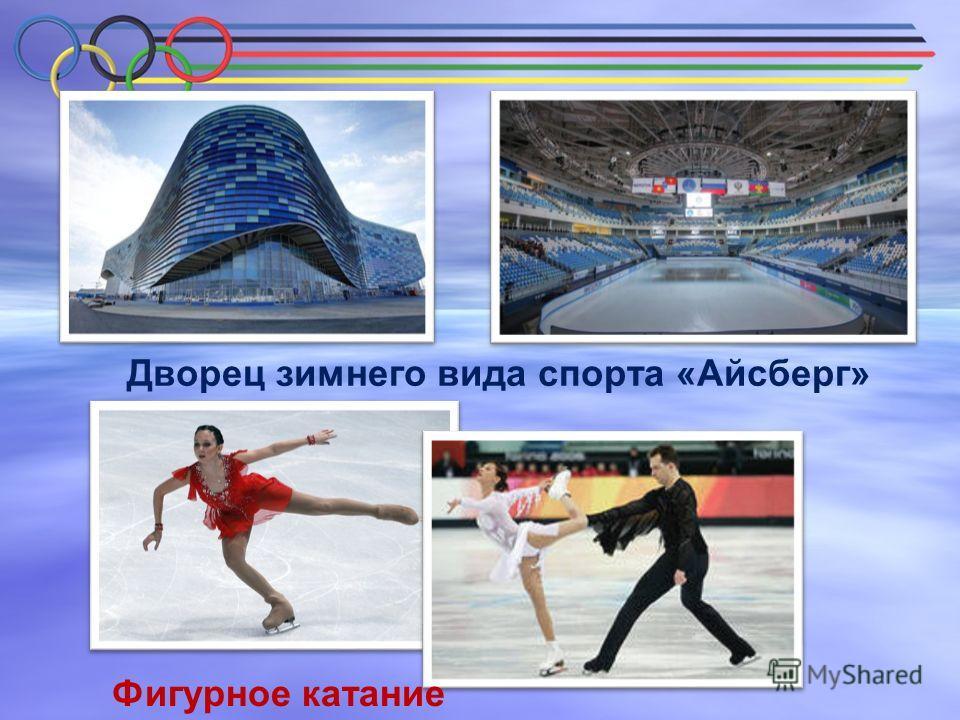 Фигурное катание Дворец зимнего вида спорта «Айсберг»