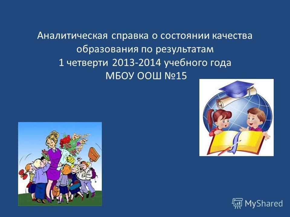 Аналитическая справка о состоянии качества образования по результатам 1 четверти 2013-2014 учебного года МБОУ ООШ 15