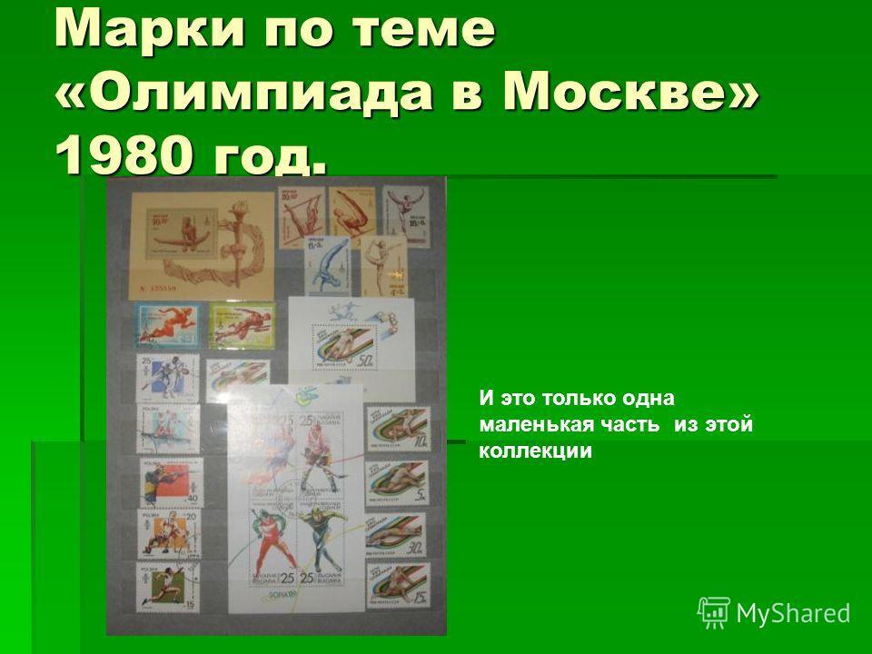 Марки по теме «Олимпиада в Москве» 1980 год. И это только одна маленькая часть из этой коллекции