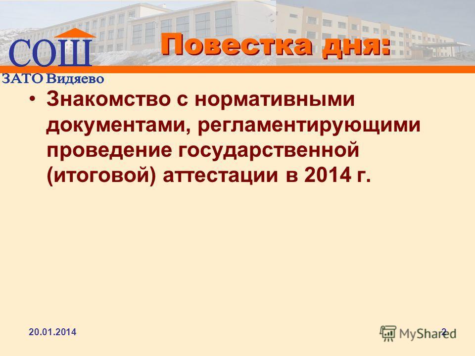 Повестка дня: Знакомство с нормативными документами, регламентирующими проведение государственной (итоговой) аттестации в 2014 г. 20.01.20142