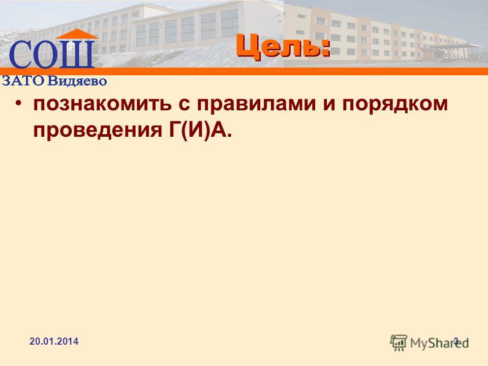 Цель: познакомить с правилами и порядком проведения Г(И)А. 20.01.20143
