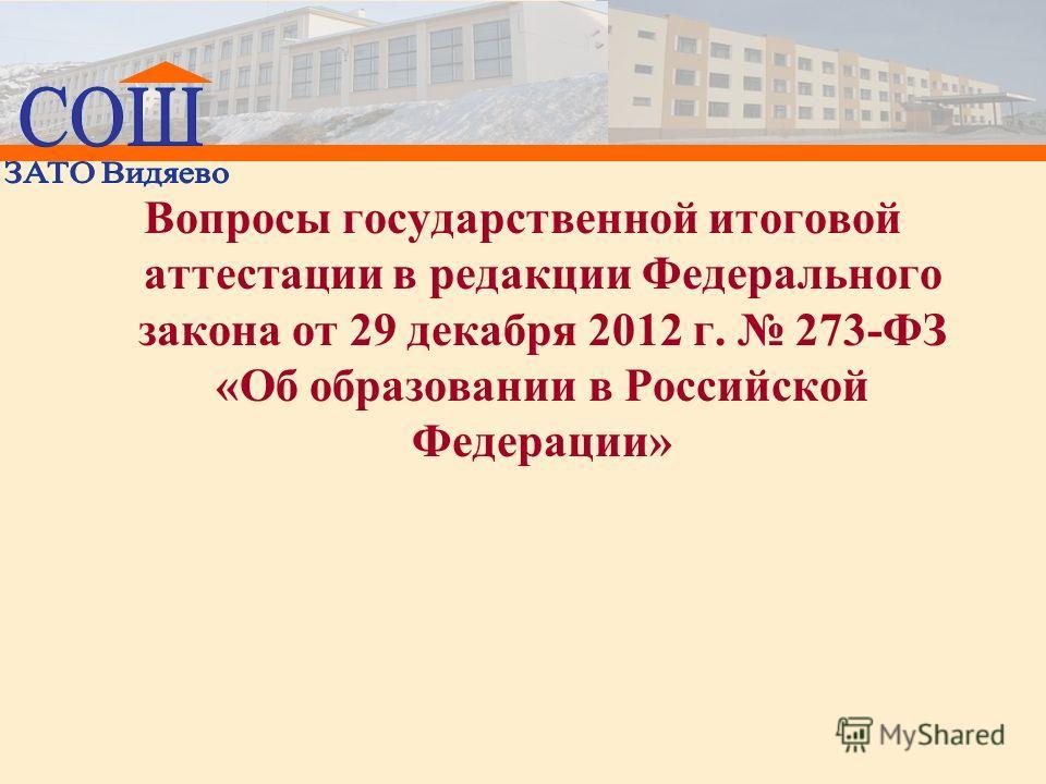 Вопросы государственной итоговой аттестации в редакции Федерального закона от 29 декабря 2012 г. 273-ФЗ «Об образовании в Российской Федерации»