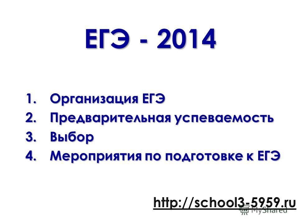 1.Организация ЕГЭ 2.Предварительная успеваемость 3.Выбор 4.Мероприятия по подготовке к ЕГЭ