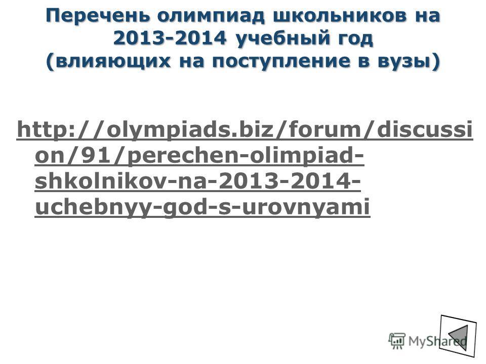 http://olympiads.biz/forum/discussi on/91/perechen-olimpiad- shkolnikov-na-2013-2014- uchebnyy-god-s-urovnyami