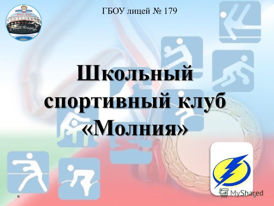 Школьный спортивный клуб «Молния» ГБОУ лицей 179